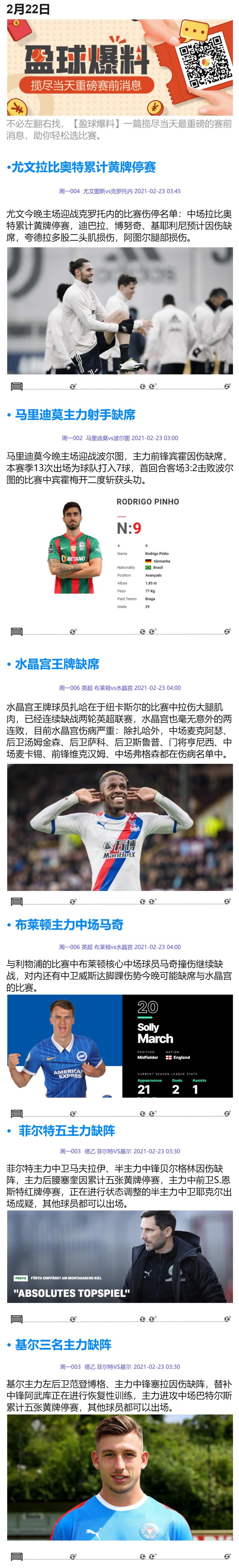 https://cdn.ttyingqiu.com/news/image/2021/2/22/202102221138000005.png