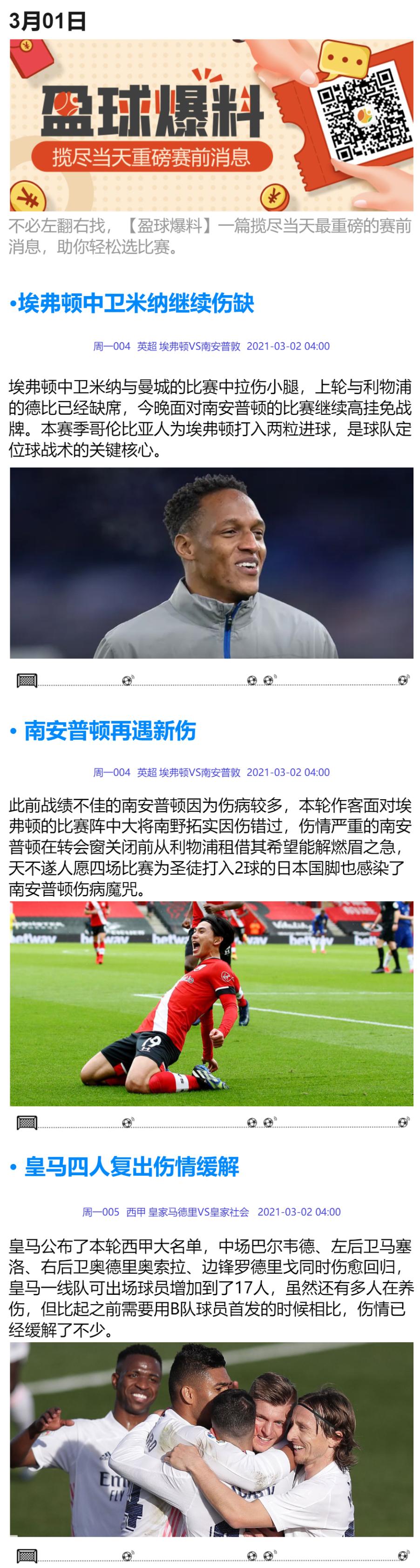 https://cdn.ttyingqiu.com/news/image/2021/3/1/202103011715000005.png