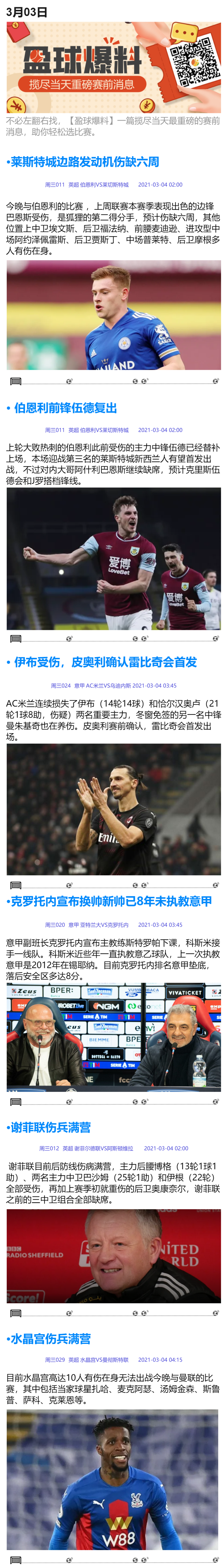 https://cdn.ttyingqiu.com/news/image/2021/3/3/202103031829000046.png