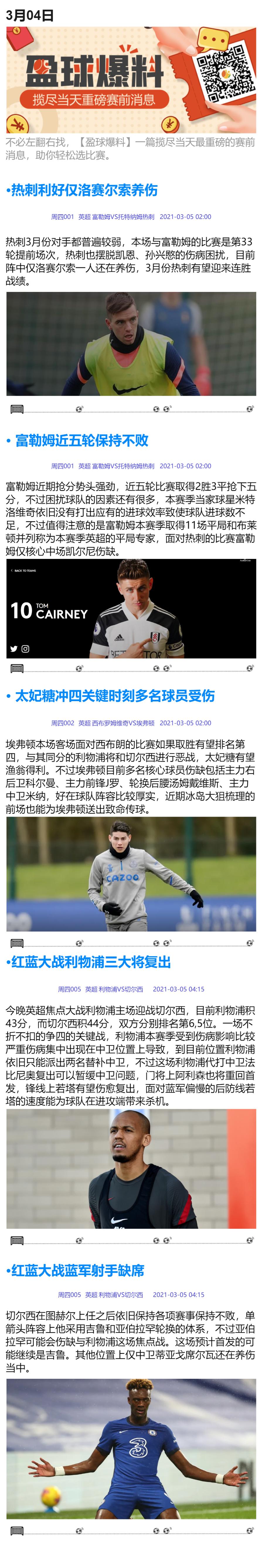 https://cdn.ttyingqiu.com/news/image/2021/3/4/202103041126000041.png