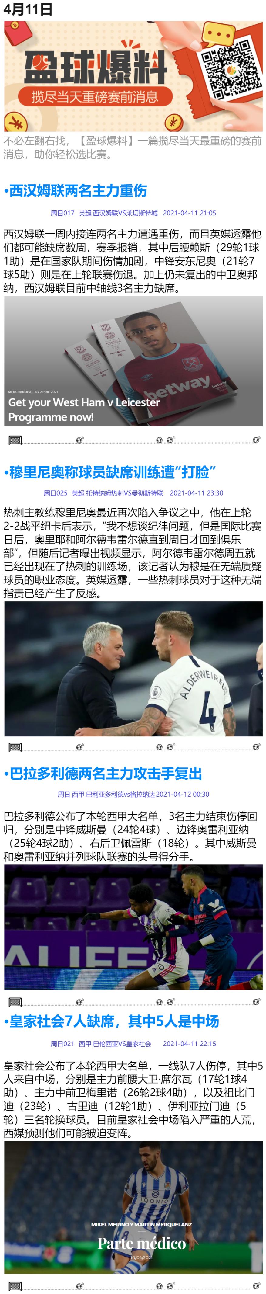 https://cdn.ttyingqiu.com/news/image/2021/4/11/202104111919000027.png