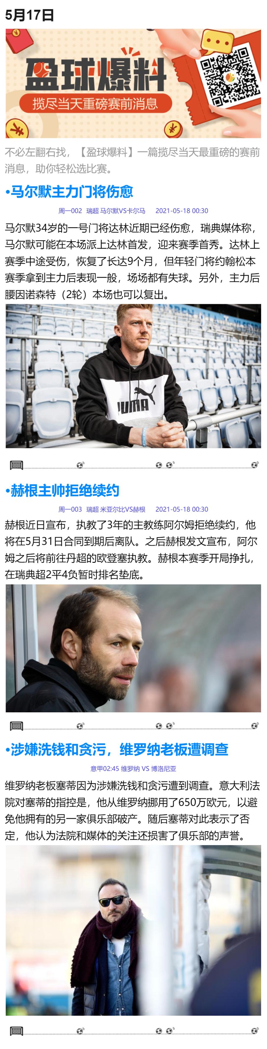 https://cdn.ttyingqiu.com/news/image/2021/5/17/202105171911000033.png